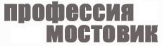 Профессия МОСТОВИК
