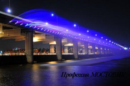 Мост Банпо (Южная Корея)  / Banpo bridge (South Korea)