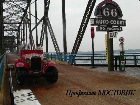 Мост Цепь из Скал  (США) / Chain of Rocks Bridge (USA)