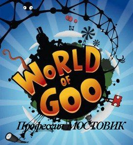 1333190246-1331740056-world-of-goo-ipad.jpg (27.2 Kb)