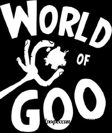 world-of-goo-logo-lg.jpg