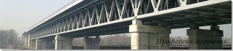 Успехи в мостостроении
