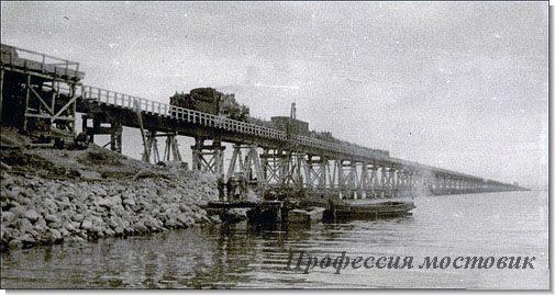 первый рабочий поезд на мосту<br />