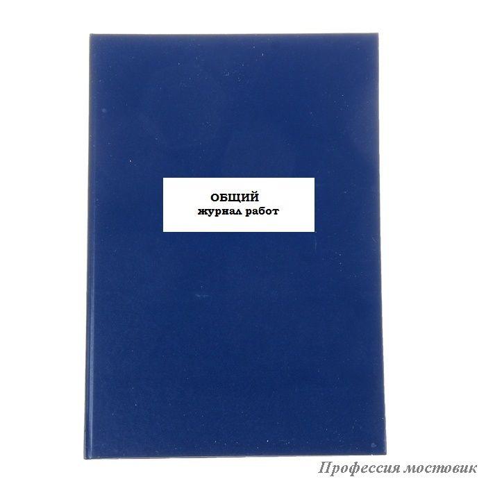 Общий журнал работ (пример заполнения всех разделов)
