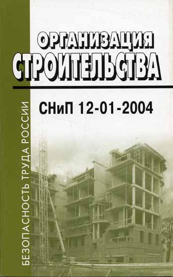 organizaciya_stroitelstva_snip_12-01-2004.jpg (34.17 Kb)