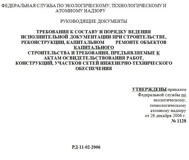 РД-11-02-2006