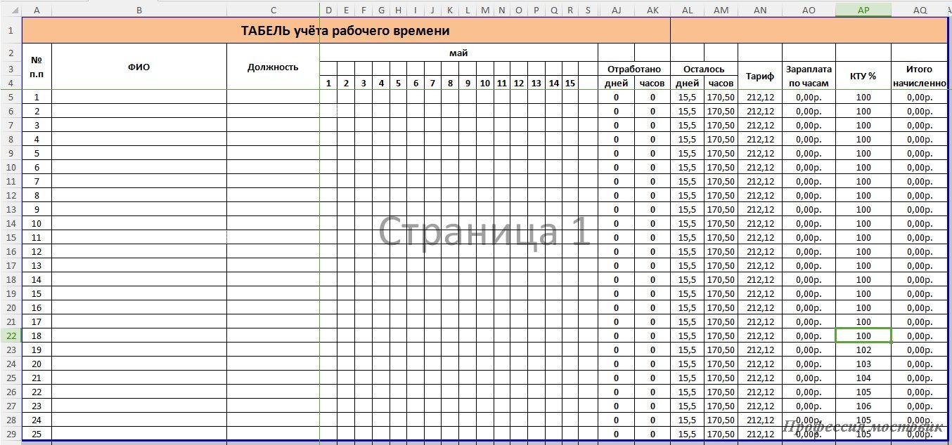 tabel_raschet.jpg (210.52 Kb)