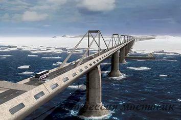 Дерзкие проекты. Мост через Берингов пролив