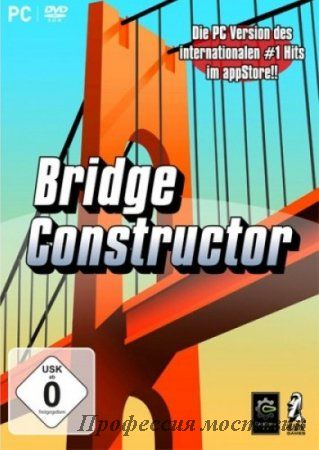 5083_13821352_bridge-constructor.jpg (33.04 Kb)